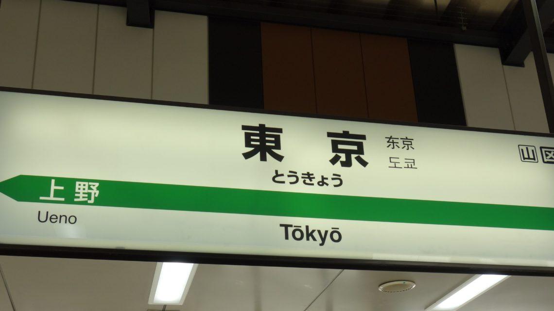 Tokyo – 25 octobre 2017