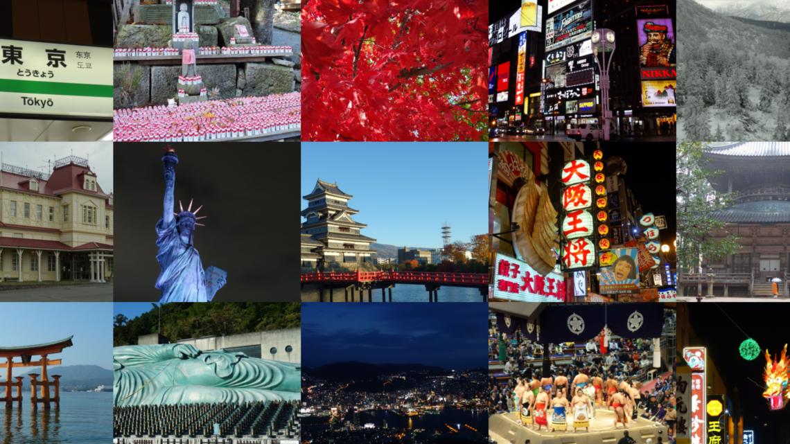 Fin du séjour au Japon – 16 novembre 2017